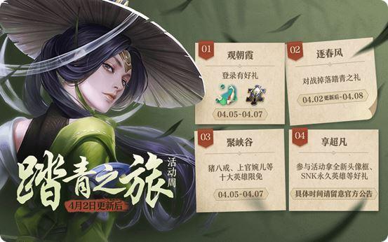 王者荣耀4月2日更新维护公告 踏青之旅活动周开启