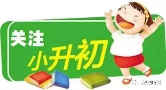重大调整!西安市教育局:2019将优化民办小升初摇号面谈!