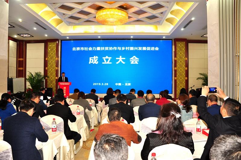 北京市社会力量扶贫协作与乡村振兴发展促进会成立大会顺利召开