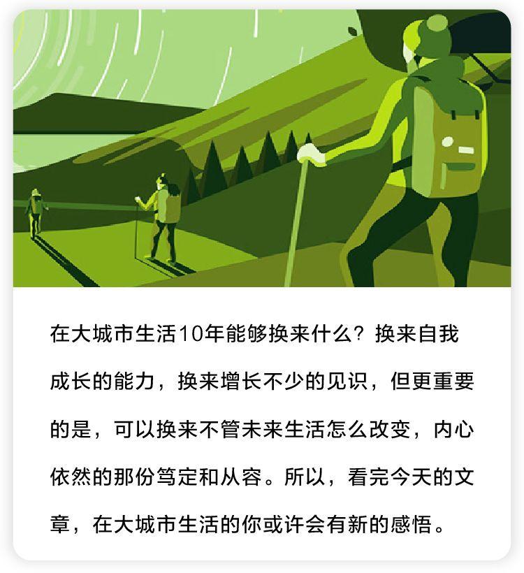 一个女生把10年的人生交给北京,会换来什么?