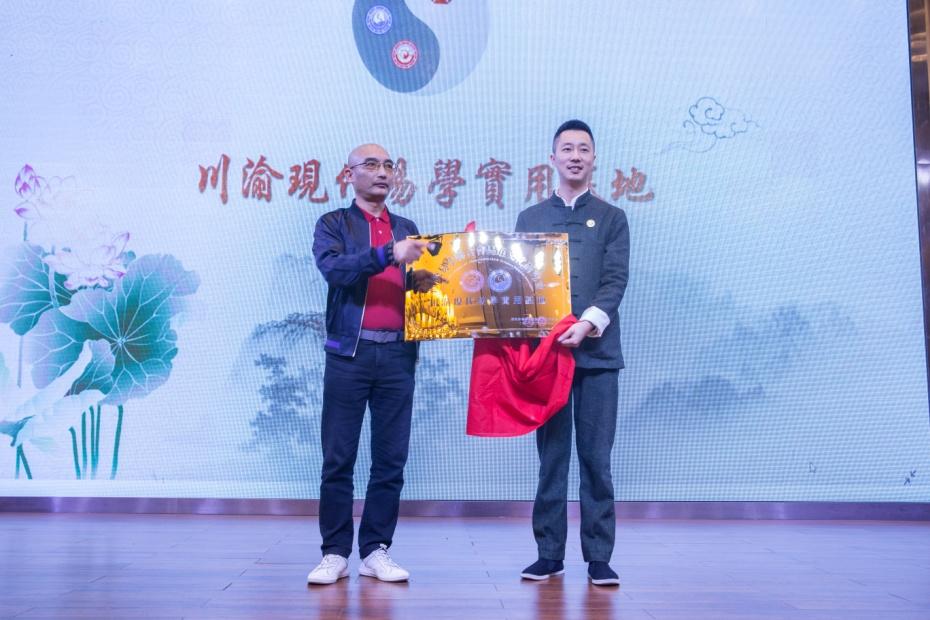 川渝现代易学实用基地(重庆乾缘堂)正式挂牌成立