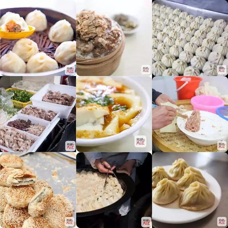 在芜湖,各种美食小吃让你早餐一个月不重样