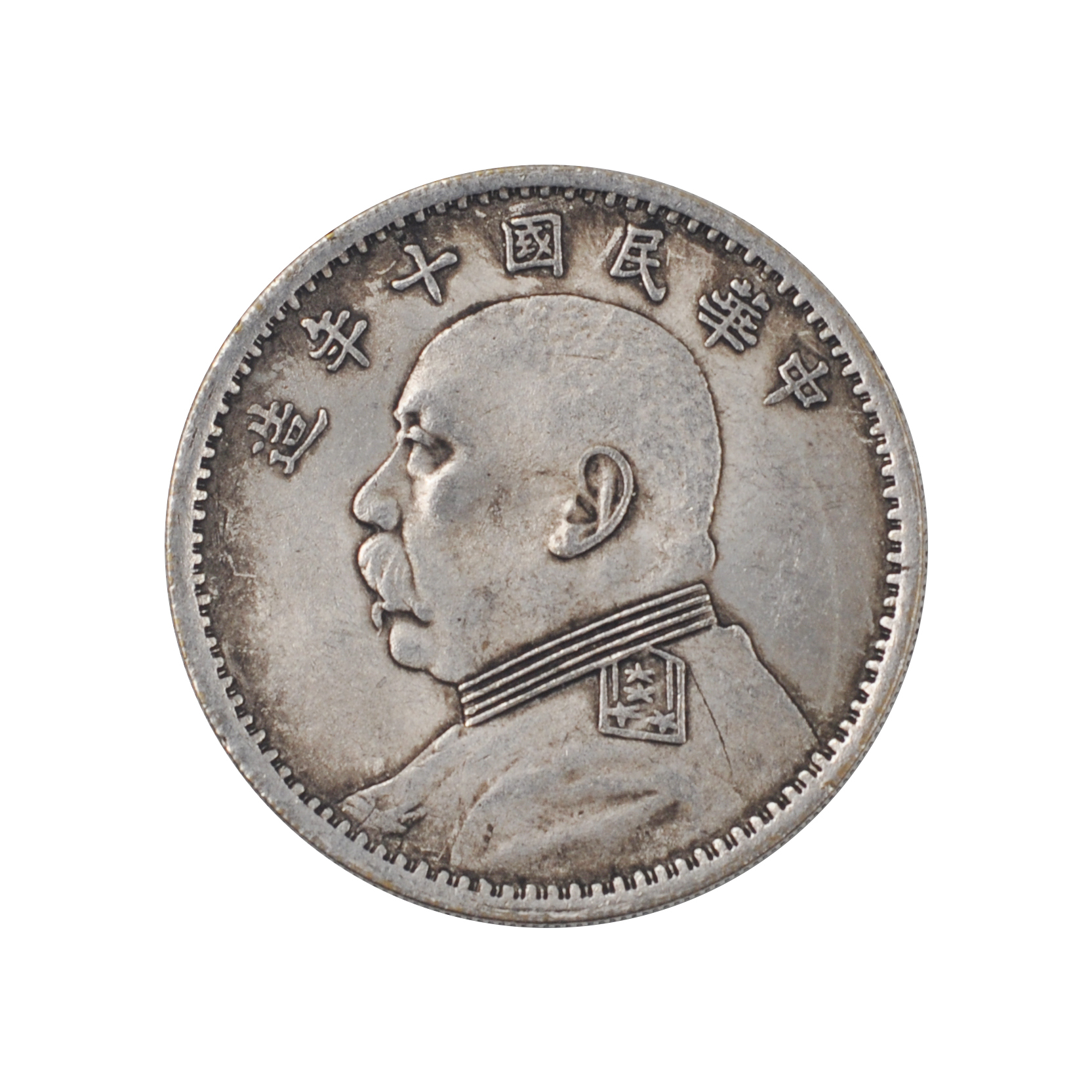 中华民国八十一年拾圆硬币