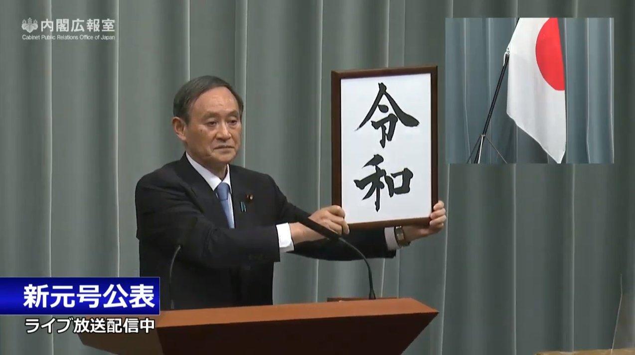 """从日本新年号""""宁和""""到日本皇室丑闻!"""