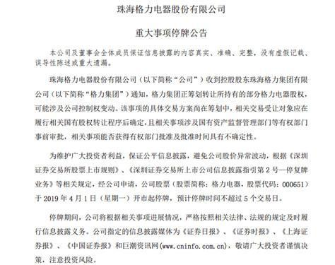 格力筹划股权转让 京东,阿里巴巴要入局吗?