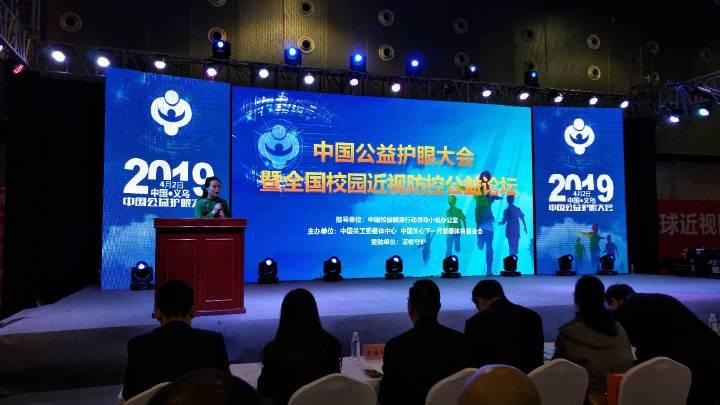 """中国公益护眼大会开幕,好视立方案助力近视防控共同打造""""中国模式"""""""