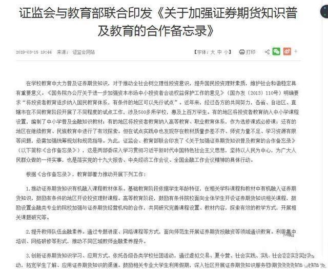 中国中小学生将学习如何规避股市风险 金融投资