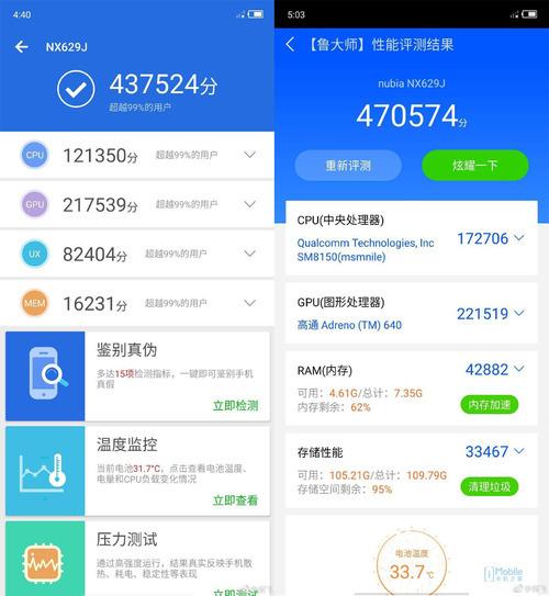 倪飞微博再爆料 红魔3跑分达43万