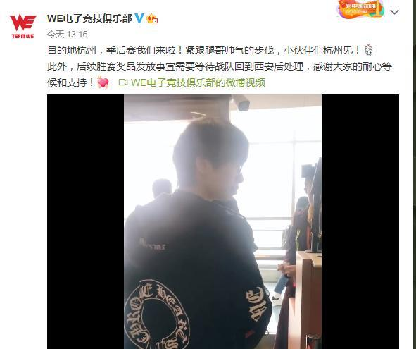 LOL-LPL:WE前往杭州备战季后赛,透露957或将回归?