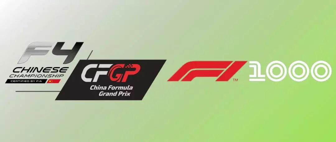 身为一名职业车手 我不会忘记自己曾是F4赛场的佼佼者(上)