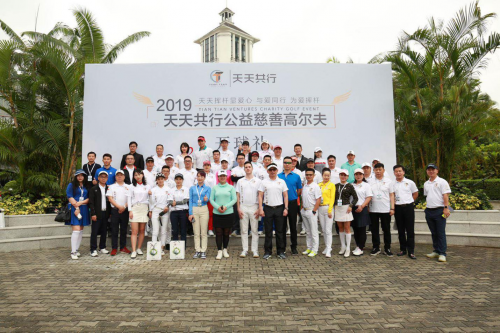 2019年天天共行公益慈善高尔夫球赛