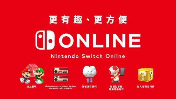 Switch在线服务港服将于4月23日开启 告别无联机时代