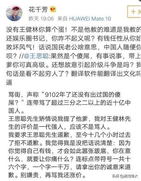 花千芳再怼王思聪,大骂脏话,网友:适可而止得了,别蹭热度!