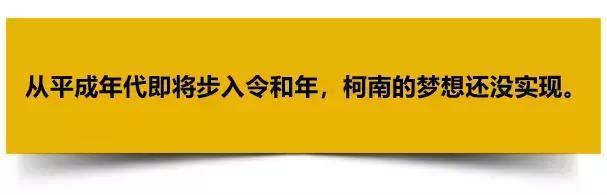 """<b>日本即将进入""""令和""""元年,留给工藤新一的时间不多了!</b>"""