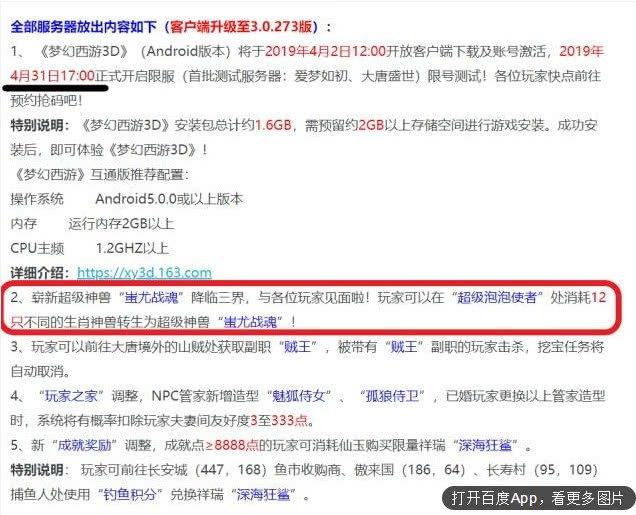 梦幻西游:愚人节官方也来开玩笑?160灵饰和转生系统亮相官网
