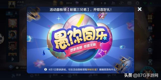 王者荣耀:愚人节有人开出10级彩蛋,看到奖励变身柠檬精!