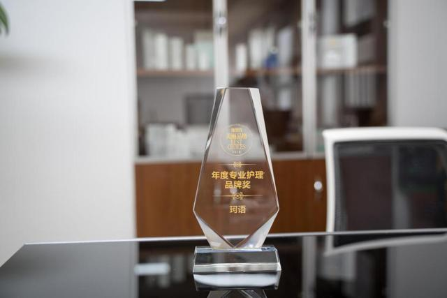 瑞丽网2018美丽品格《年度专业护理品牌》珂语