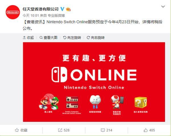任天堂港服Switch会员服务将于4月23日正式上线