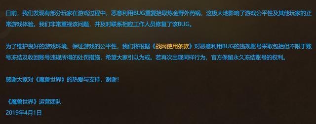 """魔兽世界8.1.5:摸锅事件到底谁的错?GM:""""随便摸,没有限制"""""""