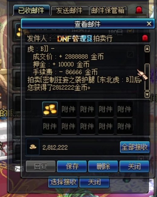 dnf:玩家假紫卖了上百万,网友却还说卖亏了少打个零