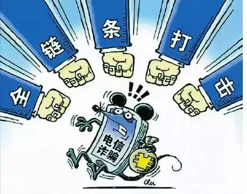 武平县电信网络诈骗犯罪专项整治十条措施
