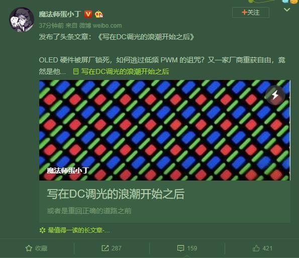 ColorOS公开类DC调光技术,网友大赞其心态开放!