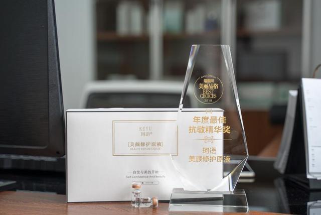《瑞丽网》2018年度最佳抗敏精华珂语美颜修护原液