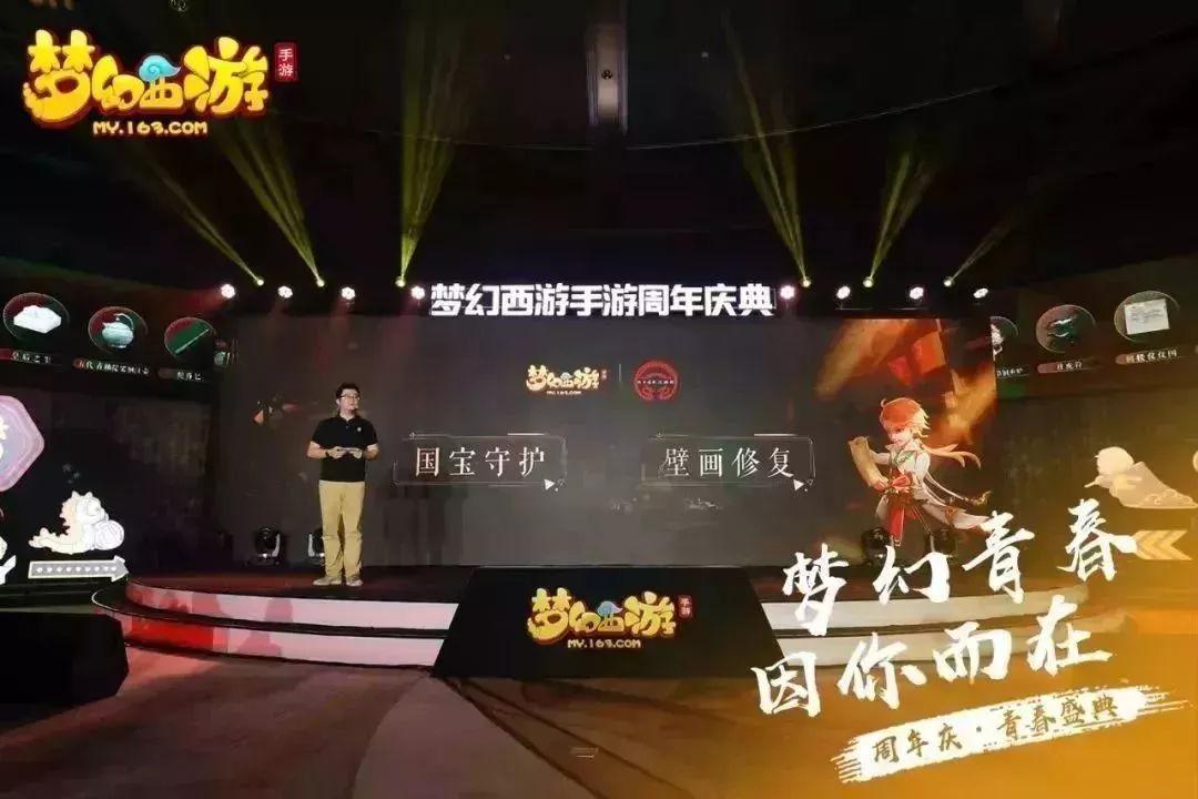 触碰历史,《梦幻西游》手游携手陕西历史博物馆开展国宝守护计划