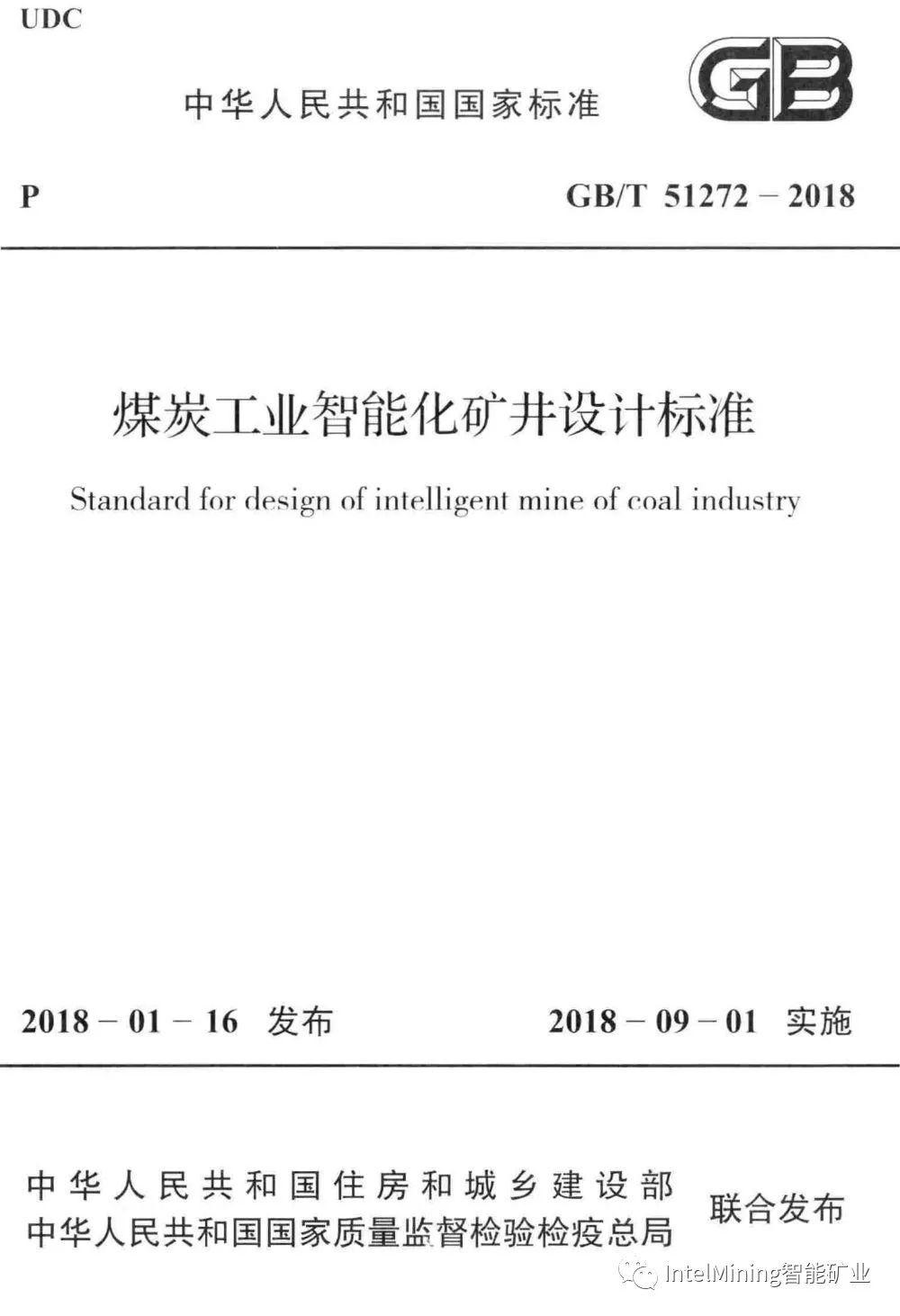 《煤炭工业智能化矿井设计标准》实施,免费下载!