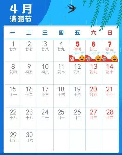 <b>清明节假期,河南各地限行吗?高速免不免费?</b>