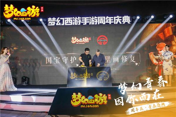 《梦幻西游》手游国宝守护 与陕西历史博物馆合作发布