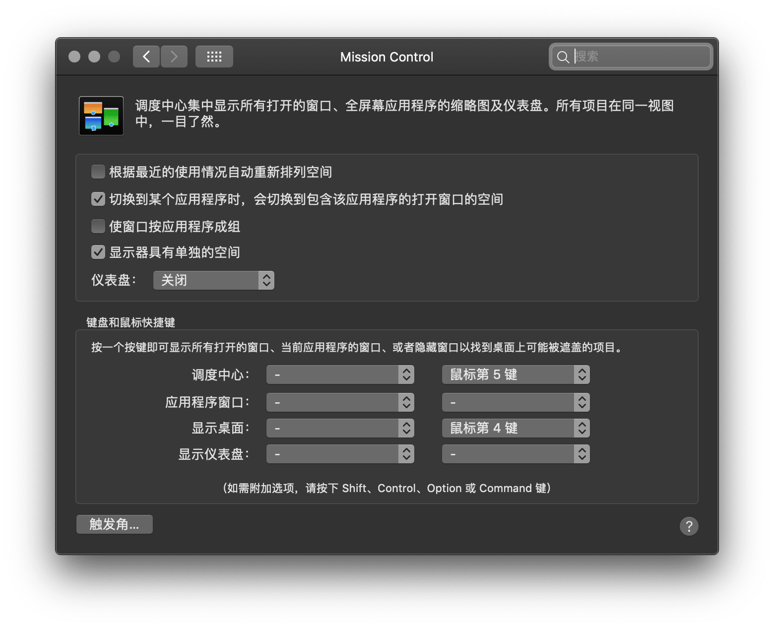 在 macOS 中搭建一套体验统一的鼠标手势操作体验