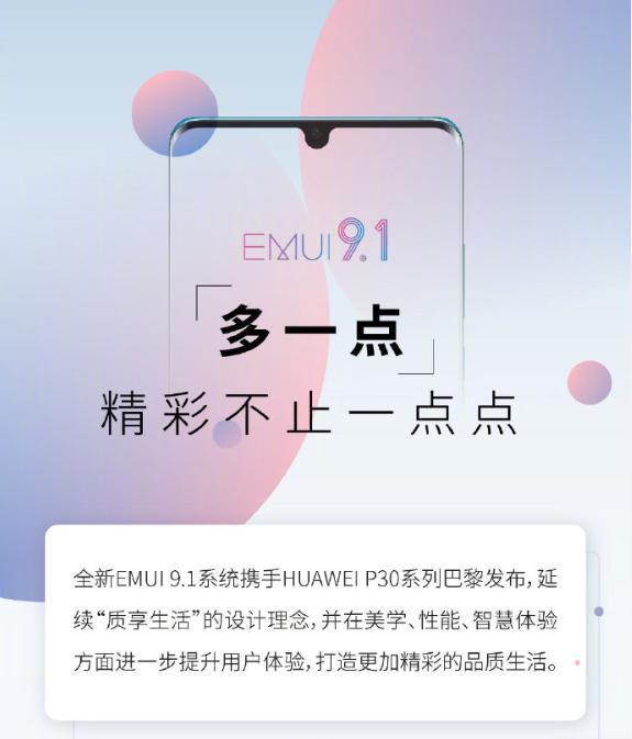 <b>EMUI 9.1来了:全新美学设计,支持GPU Turbo 3.0,运行</b>