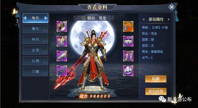 新三国大型3D国战手游,游戏平衡PK系统详解!