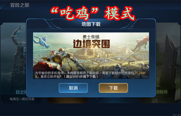 """王者荣耀:继""""吃鸡""""和""""大富翁""""模式后峡谷再现""""飞车""""模式"""