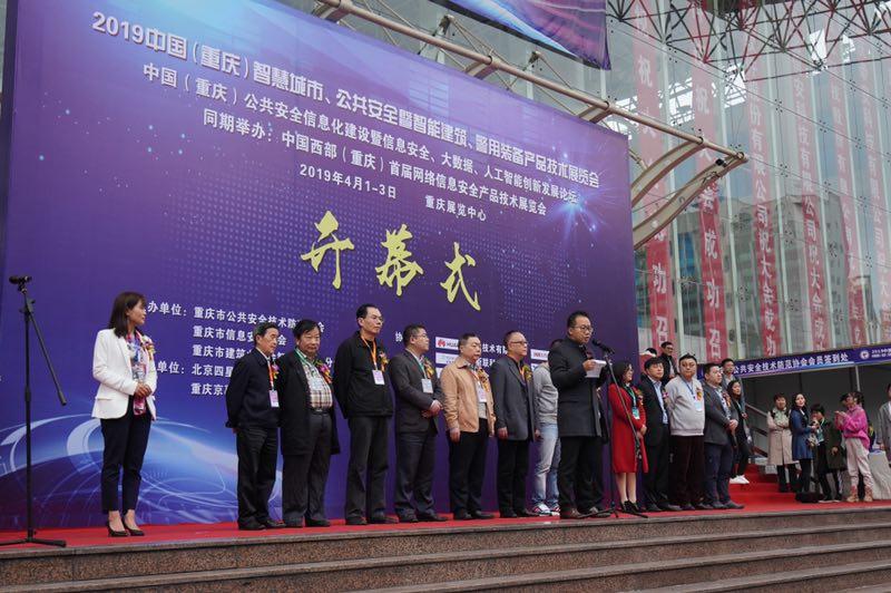 """打造""""智能+""""新时代  特斯联亮相重庆安博会"""