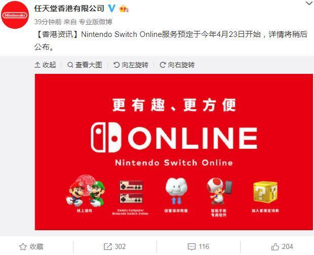 任天堂港服NS Online服务什么时候出?上线时间介绍