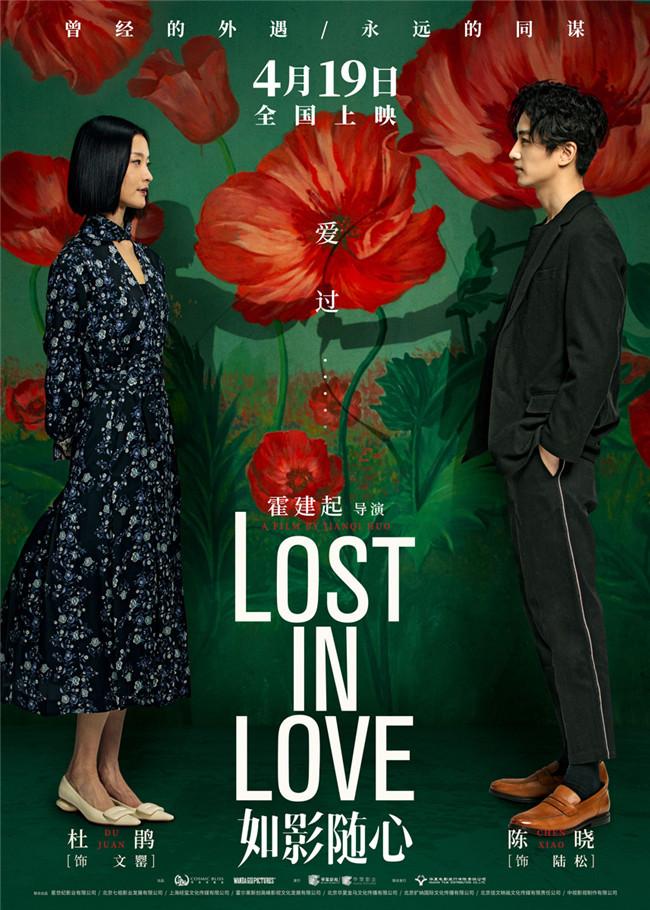 《如影随心》曝光新版海报 直击爱情的残酷真相