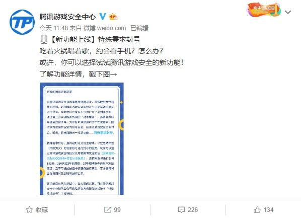 """狂虐單身狗!騰訊公佈""""情侶遊戲封號""""服務,可封基友_玩傢"""