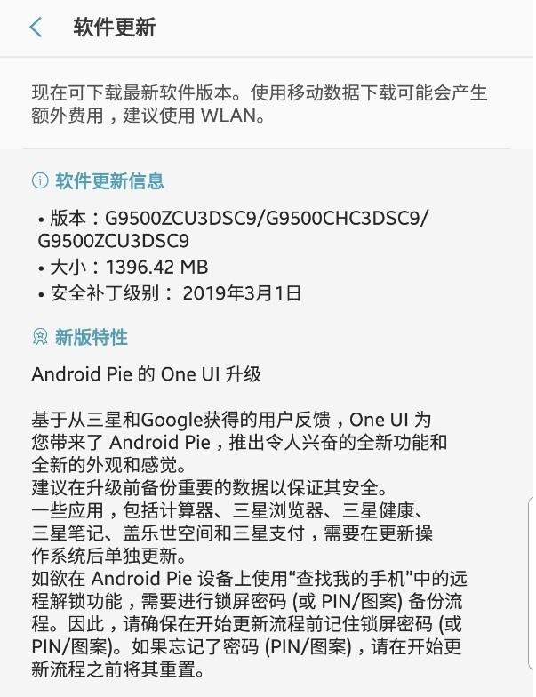 三星Galaxy Note 8国行版获Android 9.0 Pie系统