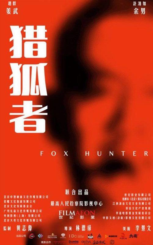 姜武余男��力加盟�影《�C狐者》