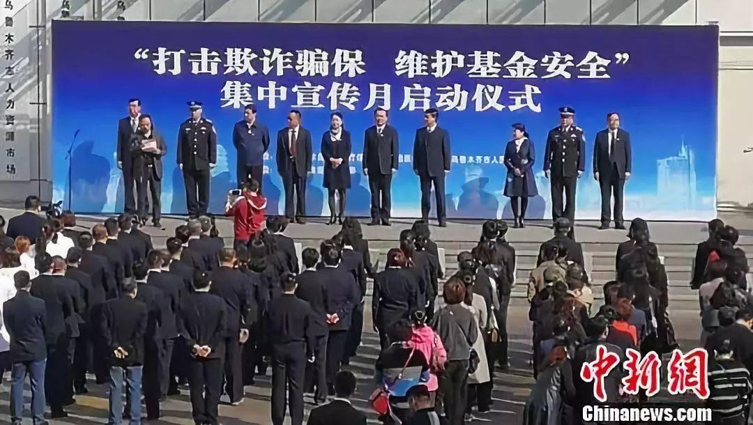新疆追回违规医保资金6700万元 15人纳入黑名单