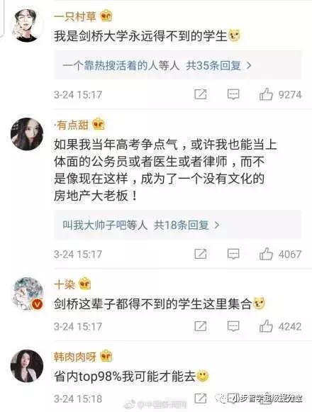剑桥大学承认中国高考成绩 你还认为成绩不重要吗