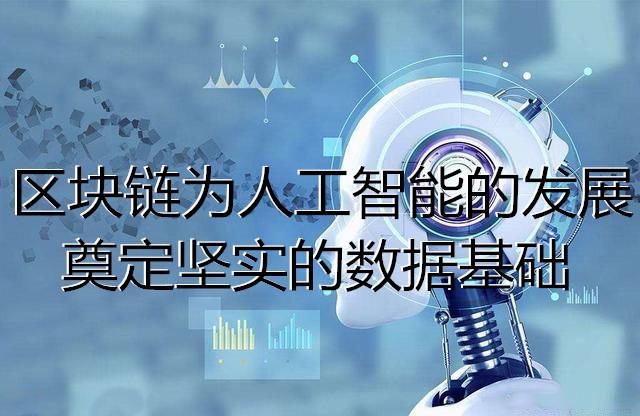 区块链为人工智能的发展奠定坚实的数据基础