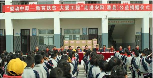 """""""盟动中原--教育扶贫•大爱工程""""公益捐赠活动在滑县举行"""