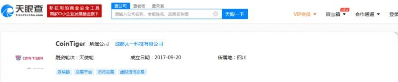 曝光   黑庄CoinTiger币虎交易所涉嫌交易数据造假,诱骗交易