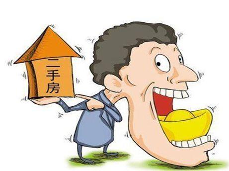 """卖房技巧:掌握报价技巧确保利益""""最大化"""""""