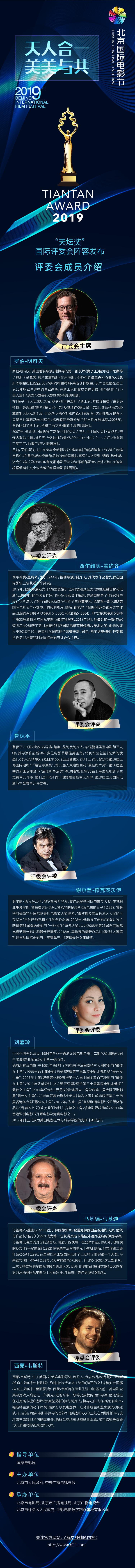 """《流浪地球》《野梨樹》等15部影片角逐""""天壇獎""""_滕朝"""""""