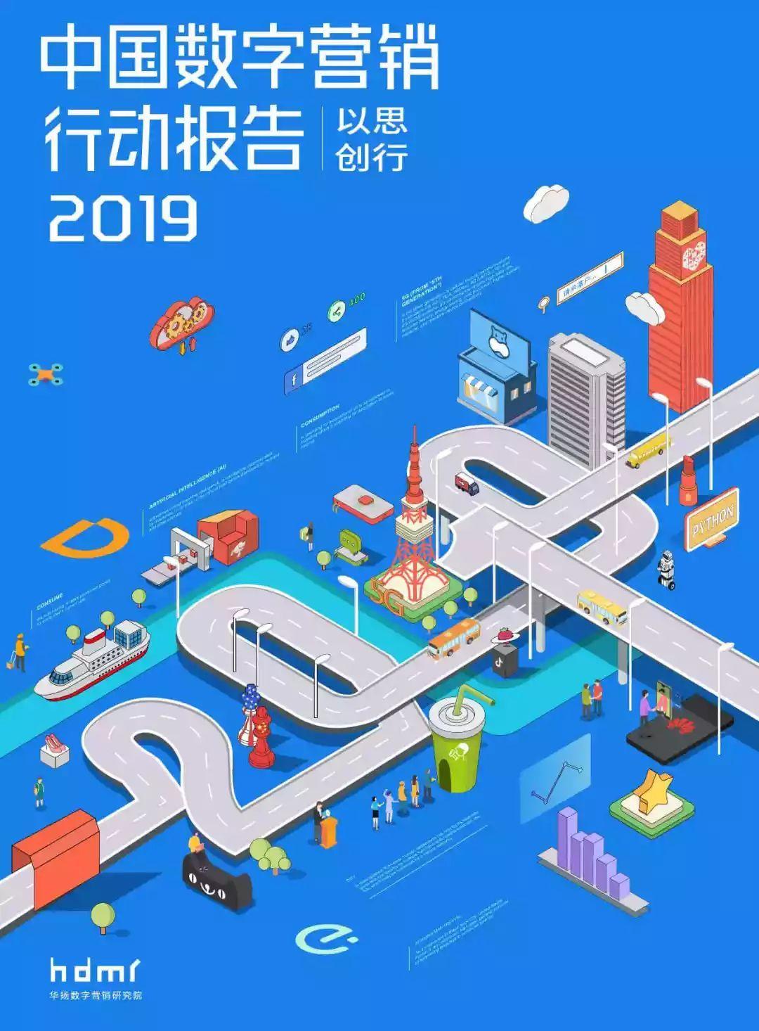 HDMR:2019中国数字营销行动报告