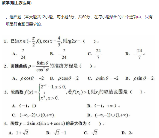 """2003年高考的""""数学惨案"""",题目有多难?能让考生痛哭流涕?"""